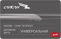 Дорожная карта для поезда Сапсан